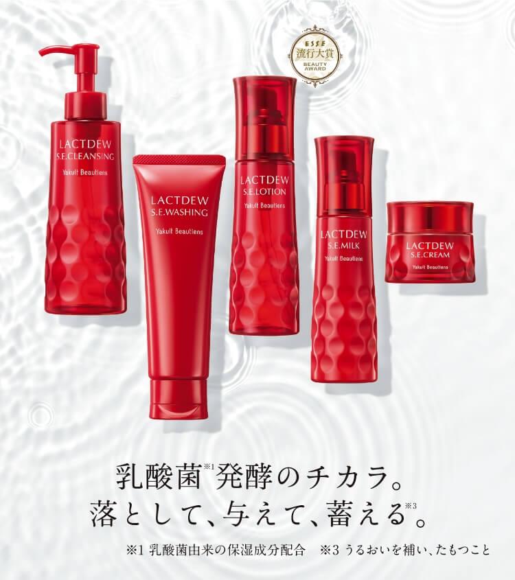 https://www.yakult.co.jp/cosme/lactdew/img/visual-img__sp.jpg